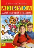 Азбука. Мой первый учебник.Учебник