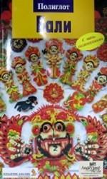 Бали. Путеводитель с мини-разговорником. 3-е издание