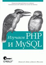 Изучаем PHP и MySQL, 2-е издание