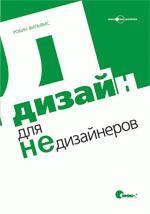 Дизайн для НЕдизайнеров