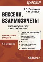 Векселя, взаимозачеты. Бухгалтерский учет и налогооблажение. 3-е издание