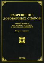 Разрешение договорных споров: комментарии, образцы претензий и исковых заявлений. 2-е издание, измененное и дополненное