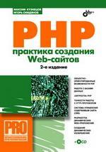 PHP. Практика создания Web-cайтов (+CD)