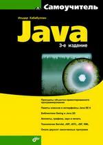 Самоучитель Java