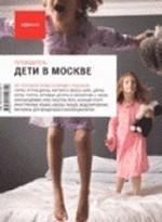 """Дети в Москве. Путеводитель """"Афиши"""". Издание 6-е"""