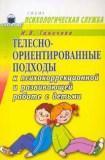 Телесно-ориентированные подходы к психокоррекционной и развивающей работе с детьми, 5-7 лет