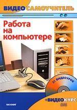 Скачать Видеосамоучитель. Работа на компьютере   -ROM бесплатно С. Сергеев,Ф.А. Резников