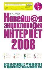 Новейшая энциклопедия Интернет 2008 (+ CD)