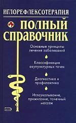 Иглорефлексотерапия: полный справочник