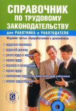 Справочник по трудовому законодательству для работника и работодателя., 3-е изд., перераб и доп (+CD)