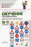 Обучение правилам дорожного движения, 10-11 класс