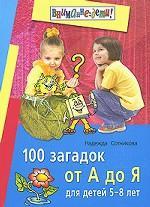 100 загадок от А до Я. Для детей 5-8 лет