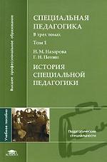 Специальная педагогика. В 3 томах. Том 1. История специальной педагогики