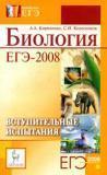 Биология. ЕГЭ 2008. Вступительные испытания