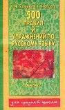 Русский язык. 6 класс. 500 правил и упражнений по русскому языку