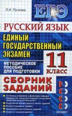 Русский язык. ЕГЭ: сборник заданий: методическое пособие для подготовки к экзамену