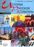 История русской культуры. Часть 2, 10-11 класс