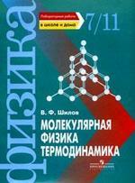 Молекулярная физика. Термодинамика. 7-11 классы