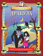 Дракула. Книга занимательных игр
