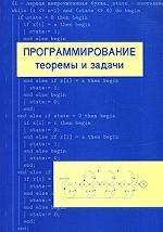 Программирование. Теоремы и задачи