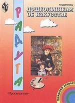 Дошкольникам об искусстве: учебно-наглядное пособие для детей младшего дошкольного возраста