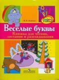 Веселые буквы. Книга для чтения, листания и разглядывания