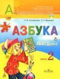 Азбука. АБВГДейка. Учебник для 1 класса начальной школы. В 2 частях. Часть 2
