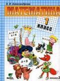 Математика. Учебник для 1 класса начальной школы. Книга 2. Система Д.Б. Эльконина - В.В. Давыдова