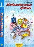 Математические прописи. Учебное пособие для 1 класса, система Д.Б. Эльконина - В.В. Давыдова