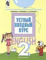 English-2. Устный вводный курс к учебнику английского языка для 2 класса общеобразовательных учреждений