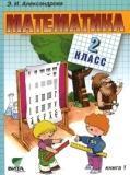 Математика. Учебник для 2 класса начальной школы. Книга 1. Система Эльконина Д.Б. - Давыдова В.В