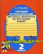 Текущий и тематический экспресс-контроль по русскому языку, 2 класс