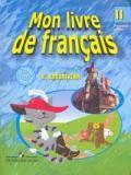 Французский язык. 2 класс школ с углубленным изучением французского языка. Часть 1