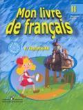 Французский язык. Учебник для 2 класса с углубленным изучением французского языка. Часть 2