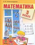 Математика. Учебник для 3 класса начальной школы. Книга 1. Система Д.Б. Эльконина - В.В. Давыдова