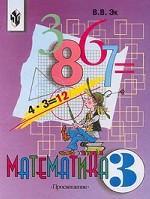 Математика. Учебник для 3 класса специальных коррекционных образовательных учреждений VIII вида