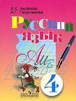 Русский язык. 4 класс. Учебник для 4 класса специальных коррекционных образовательных учреждений VIII вида