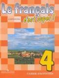 Твой друг французский язык. Рабочая тетрадь к учебнику для 4 класса общеобразовательных учреждений