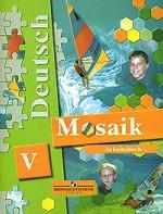 Deutsch Mosaik-V: ArbeitStudent`s Bookuch. Немецкий язык. Мозаика. Рабочая тетрадь к учебнику для 5 класса школ с углубленным изучением немецкого языка