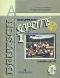 \r\n Немецкий язык: Рабочая тетрадь к учебнику для 5 класса общеобразовательных учереждений. Часть B