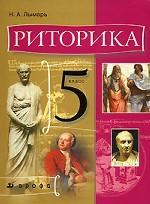 Риторика. 5 класс