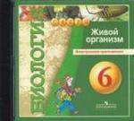 CD Биология. Живой организм. 6 класс