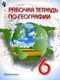 География. 6 класс. Рабочая тетрадь по географии