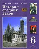 История Средних веков,  6 класс