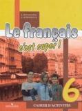 Твой друг французский язык. 6 класс. Рабочая тетрадь