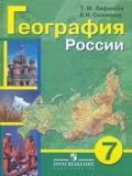 География России, 7 класс. Учебник для специальных (коррекционных) образовательных учреждений VIII вида. Приложение