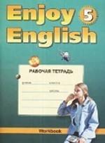 """Английский язык. 8 класс. Рабочая тетрадь к учебнику """"Enjoy English"""" для 8 класса общеобразовательных учреждений при начале обучения со 2 класса"""