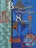 В химической лаборатории: рабочая тетрадь для учащихся. 8 класс