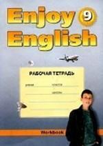 """Английский язык. 9 класс. Рабочая тетрадь к учебнику английского языка """"Английский с удовольствием"""". Enjoy English для 9 класса"""