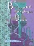 В химической лаборатории: рабочая тетрадь для учащихся. 9 класс
